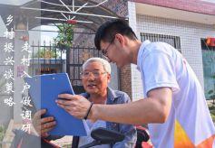 西安学子三下乡:汇聚青春力量,助力乡村振兴