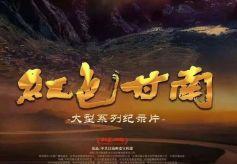 纪录片《红色甘南》在兰州隆重举行首映礼