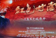 九集纪录片《红色甘南》在兰州举行首映礼