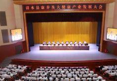 甘肃清水县召开康养及大健康产业发展大会