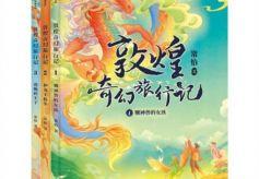《敦煌奇幻旅行记》出版 打破儿童文学与科普界限