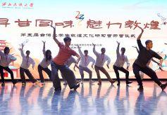 兰州:第五届台湾大学生敦煌文化研习营启动
