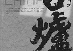 贾平凹《古炉》:落地的文本
