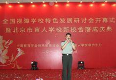 著名歌手金波在鸟巢演唱会周年纪念日到盲人学校慰问演出