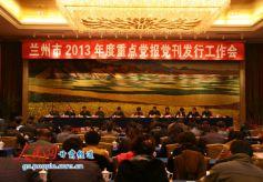 2013年度甘肃省重点党报党刊发行工作会议召开