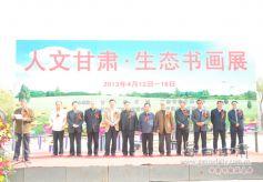 人文甘肃·生态书画展在甘肃画院盛大启动