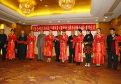 《李坤泽毛体书法精品选》首发仪式在人民大会堂隆重举行