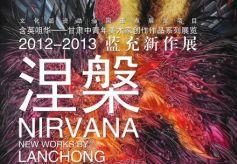 涅槃·2012-2013蓝充新作展将于4月24日兰州举行
