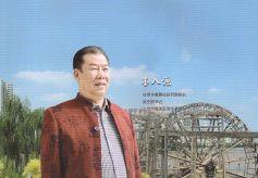 《发展》杂志专访甘肃华夏易经研究院院长墨入源