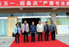 严震书法展在甘肃张家川县开展